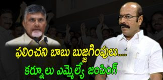 Kurnool Crossover MLA SV Mohan Reddy UTurn and Joining YSR Congress Party Soon