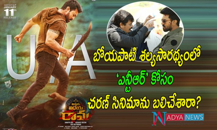 Special Analysis on Ram Charan Vinaya Vidheya Rama Movie