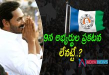 YSRCP Assembly MLA Candidate List for 2019 Election is Ready to Announce