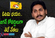 Shock to Chandrababu with YS Jagan Converts in TDP