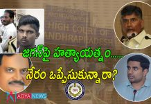 Chandrababu and Lokesh Worry about YS Jagan attack case handed over to NIA