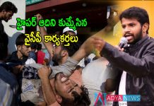 Ycp activities attack on hyper aadi