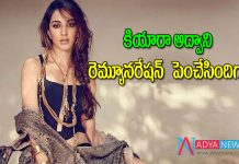 Kiara Advani Shocks to Producers For Remuneration