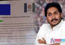 YS Jagan Mohan Reddy Write a Letter on the name of anna pilupu to Neutral People