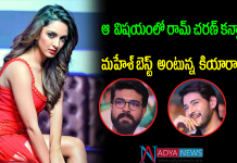 Kiara advani upset on ram charan movie