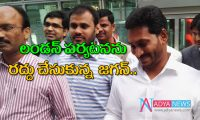 YS Jagan Mohan Reddy canceled London tour
