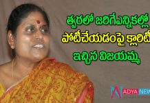 YS Vijayamma give Clarifies on her contest in 2019 Assembly Election