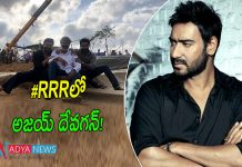 Ajay Devgn to have cameo appearance in SS Rajamouli RRR Movie