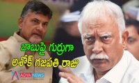 TDP MP Ashok Gajapathi Raju Angry with Chandrababu