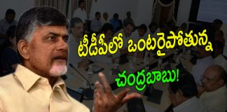 AP CM Chandrababu Fire on Ministers