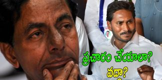 KCR Dilemma on Support YS Jagan in 2019 Elections