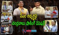 Chandrababu Shocking Decision Effect for 2019 Polls