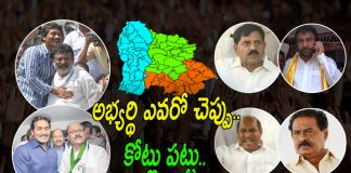 Huge Political Betting on Party Candidates in Kadapa for 2019 Elections