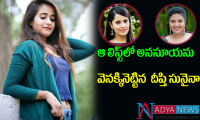 Most desirable woman: Bigg Boss girl Deepthi Sunaina beats Anasuya Bharadwaj