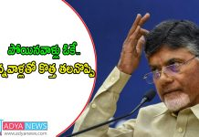 Ap cm chandrababu faced new tensions in tdp party