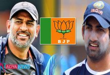 Is Gambhir and Mahindra sing Dhoni Will Join in BJP…?