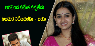 Heroine laya clarify to why reject to ntr movie