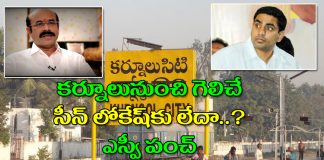 Minister Lokesh to contest from Kurnool : Says SV Mohan Reddy