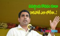 Nara Lokesh again did Mistake