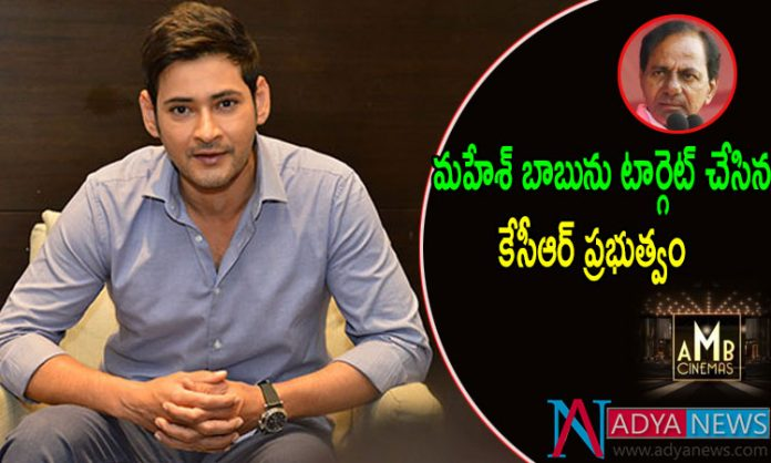 Telangana govt show cause notice given to superstar mahesh babu