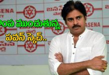 Candidates applied for competing from the Jana Sena in 2019 election
