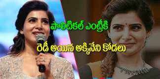 Heroine samantha politcial movie in kollywood