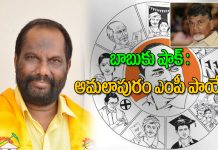 Amalapuram TDP MP Pandula Ravindra ready to join in YSRCP