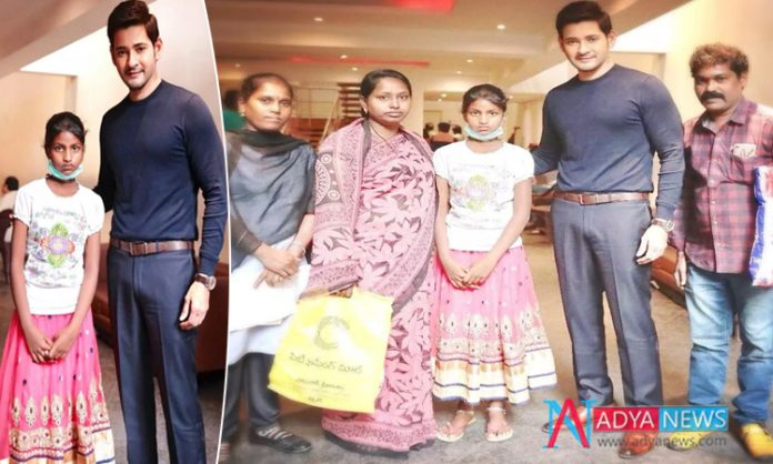 Mahesh Babu fulfills wishes of Parvin Bybi From Srikakulam Who Is Suffering From Cancer