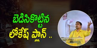 TSGovtStealsData : Nara Lokesh Accuses T Govt Of Stealing Data