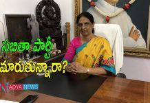 Sabitha Indra Reddy Going to Give Shock to Telangana Congress..?