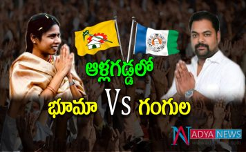 Allagadda : Who will win in Allagadda Constituency in ap assembly election 2019