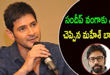 Maheh babu reject to arjun reddy director story