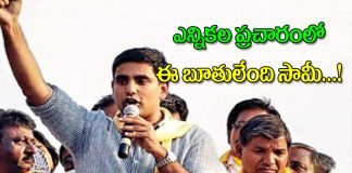 AP Assembly Election 2019 : IT Minister Nara Lokesh tung slip again Election Campaign