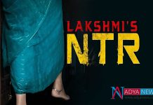 Lakshmi's NTR to release on March 29th