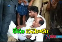 YSRCP Complaint to Case registered against speaker kodela siva prasada rao
