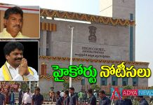 AP High court issues notice to TDP Leaders