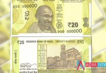 RBI : RBI to issue new 'greenish yellow' coloured Rs 20 notes soon