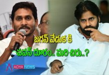 Pawan Kalyan Not Attend YS Jagan Taking-Oath Ceremony