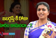 Nagari MLA Roja Goodbye To Jabardasth Program