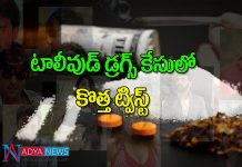 New Twist in Tollywood Drugs Case