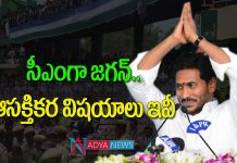 Interesting things in YS Jagan Mohan Reddy Swearing Ceremony