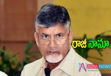 Chandra babu will resign as Chief Minister in the evening 4pm