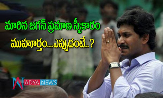 YS Jagan Mohan Reddy change his oath taking ceremony