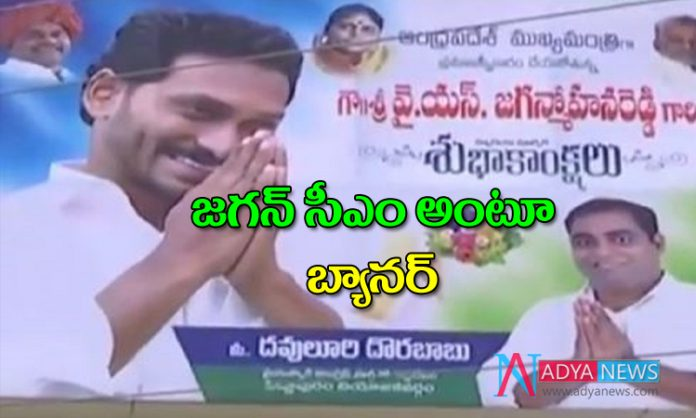 Banners at Jagan's residence as the Chief Minister of Andhra Pradesh
