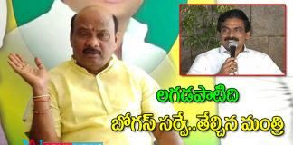 AP Minister Ayyanna Patrudu Shocking Comments on Lagadapati Exit poll Survey
