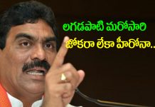 Former mp lagadapati rajagopal give hint on ap election results on a day before exit polls