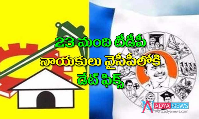 23 Tdp mla candidate jump into ysrcp on 23rd