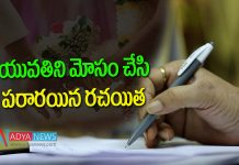 Tollywood Assistant Writer Cheated Women And Escape after Marriage