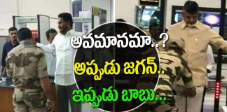 TDP Issue on Chandrababu Denied VIP access to Airport