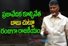 After Praja Vedika YS Jagan Next Target is Chandrababu House..?